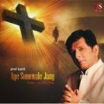 Aye Sonewale Jaag | Anil Kant