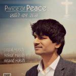 Shanti Ka Raja | Album | Gopal Masih