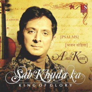 Sab khuda ka | album | Anil Kant