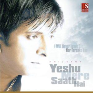 Yeshu mere saath hai | album | Anil Kant