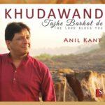 Yeshu Sang Hai | Khudawand tujhe barkat de | Anil Kant