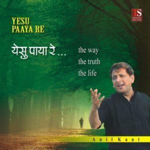 Yeshu Paaya Re | Album | Anil kant